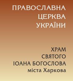 УПЦ Київського Патріархату, Храм Св. Іоанна Богослова