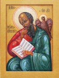 Святий Іоанн Богослов