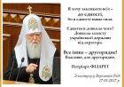 Виступ Патріарха Філарета у Парламенті (відео)