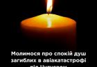 Молимося за спокій душ загиблих під Чугуєвом