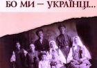 Українців системно нищили, як націю (відео)