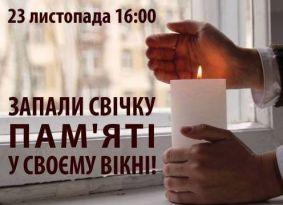 Свічка памяті (відео)