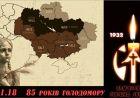 """День пам""""яті жертв Голодомору. Заходи в Харкові"""