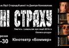 У п'ятницю, 1 березня, о.Віктор Маринчак візьме участь в обговоренні фільму «Дні страху» (анонс)