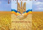 У мелодиці Гімну  України закодована пам'ять про Літургію