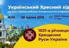 Їдемо до столиці на Український хресний хід (відео)