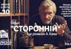 У суботу фільм за участю о.Віктора