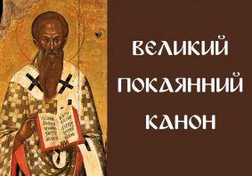 Покаянний канон прп.  Андрія Критського