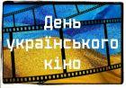 День українського кіно з о.Віктором