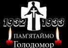 Пам'яті жертв Голодоморів (анонс)